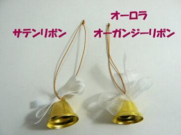 ベル 30mm (リボンつき) (1個) クリスマス オーナメント 手芸材料