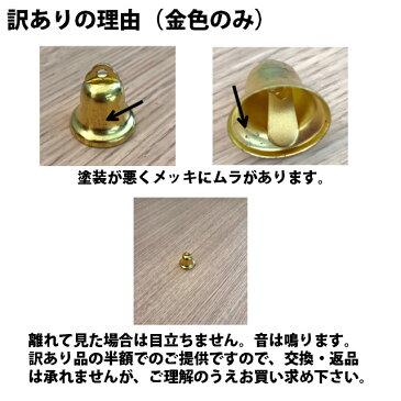 訳あり ベル 24mm 金 銀 (1個) クリスマス オーナメント 手芸材料