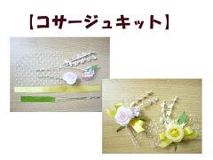 手作りキット・花飾り・胸花・造花◆卒業式・卒園式・入学式・入園式♪幸せの黄色いリボンのコサージ…
