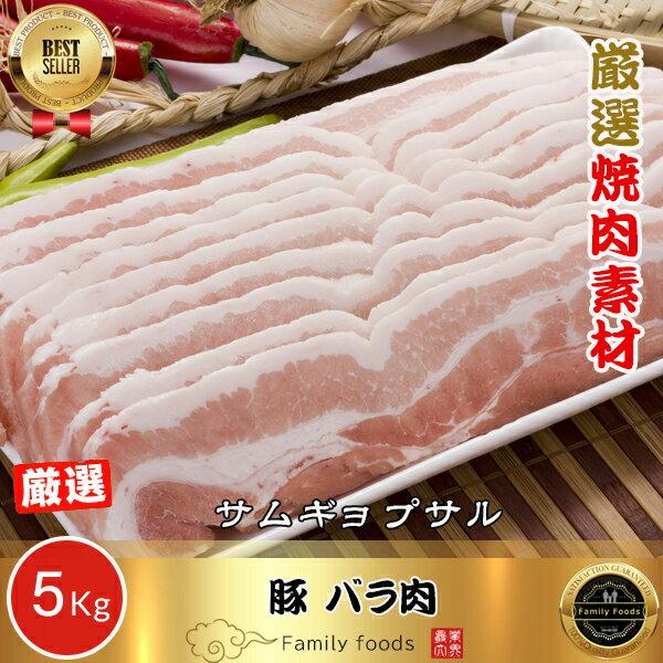 豚肉, バラ・カルビ  5kg(1Kg5Pack)