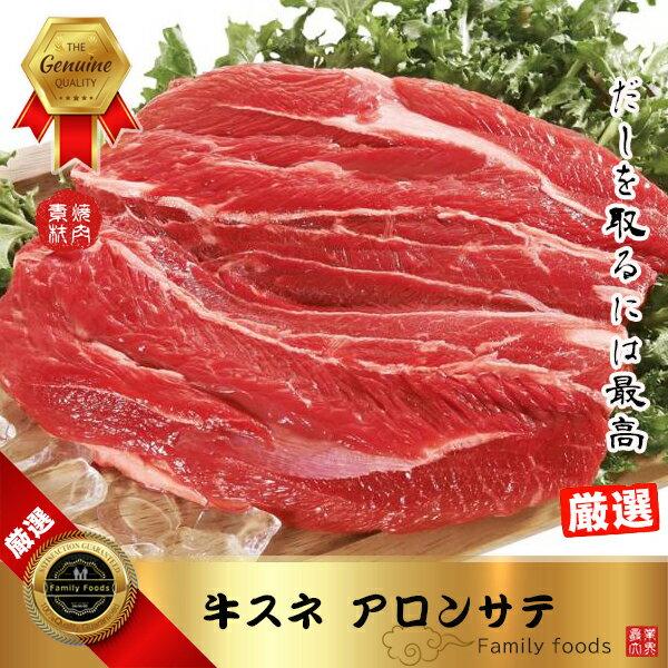 牛肉, スネ  1Kg