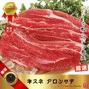 『期間限定セール』◆冷凍◆ 牛スネ 1Kg / アロンサテだしを取るには最高 牛スネ 肉 煮込み スープ シチュー カレー
