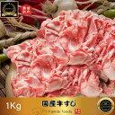 ◆冷凍◆ 国産 牛すじ 1Kg / 牛すじ 牛スジ すじ