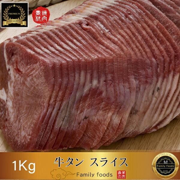 牛肉, タン  1kg () 1kg 1k 1kg
