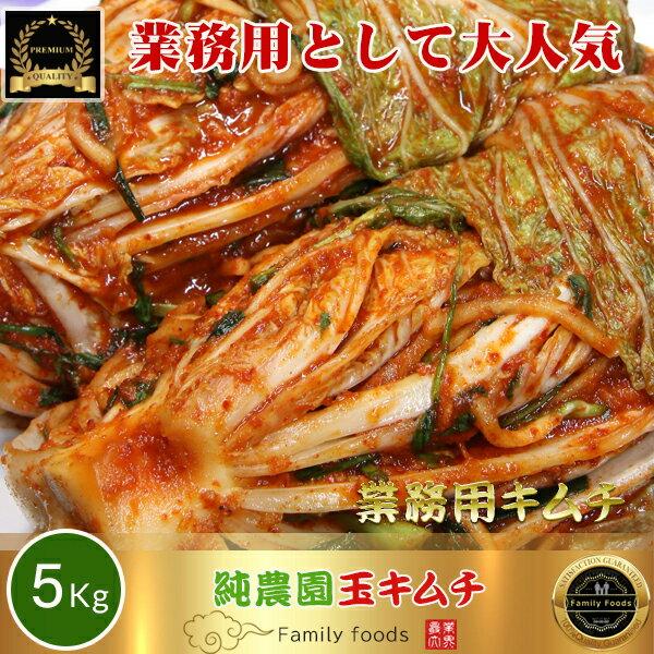 漬け物・梅干し・キムチ, キムチ  ( ) 5kg