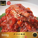 ◆話題の商品◆ タコ の 塩辛(タコキムチ)(500g)韓国本場の味!!四季節/韓国...