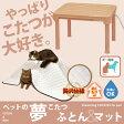 【セール】【送料無料】ペットの夢のこたつ+ふとん&マット(シャインスノウ)(s6030003)