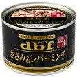 【正規品】デビフペットささみ&レバーミンチ 150g(46400189)