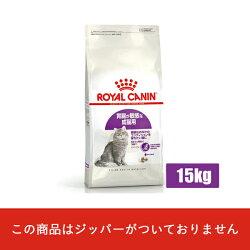 ロイヤルカナンセンシブル胃腸がデリケートな猫用1歳から10歳まで15kg