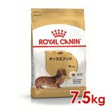 ロイヤルカナン ダックスフンド成犬用 7.5kg(52902038)●