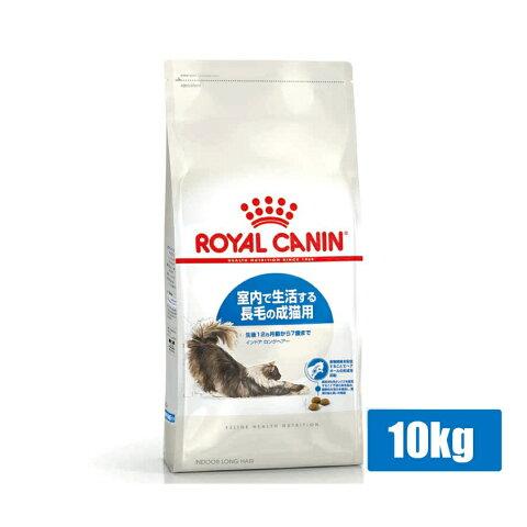 ロイヤルカナン インドアロングヘアー 10kg室内で生活する長毛の成猫用(52905129)● ※お一人様5個まで