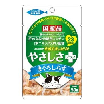 三洋食品 66食通たまの伝説 やさしさプラス まぐろしらす 50g パウチ (30900009)