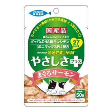 三洋食品 67食通たまの伝説 やさしさプラス まぐろサーモン 50g パウチ (30900010)