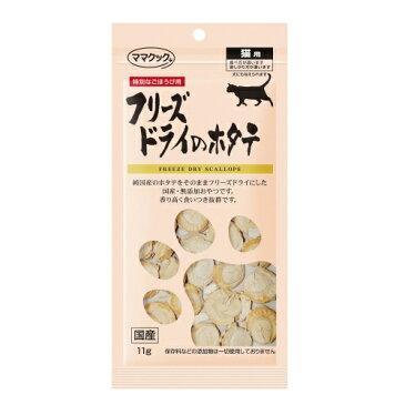 ママクック 魚貝シリーズ フリーズドライのホタテ 猫用 11g(71900082)