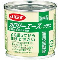 お得な1箱セットもあります!デビフペット カロリーエースプラス(猫用流動食) 85g(46400116)