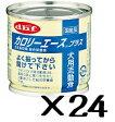 【正規品】デビフペット カロリーエースプラス(犬用流動食)1ケース(85g×24缶入)