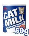 森乳サンワールド ワンラック キャットミルク 50g (78103004) その1