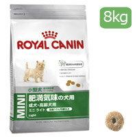 脂肪蓄積の抑制をサポート!ロイヤルカナン ミニライト 8kg 小型犬・成犬の体重コントロール用...