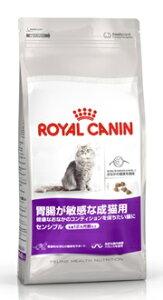 おなかがデリケートな猫の、消化能力をサポートする食事です。【正規品】ロイヤルカナン センシ...