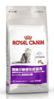 おなかがデリケートな猫の、消化能力をサポートする食事です。ロイヤルカナン センシブル 胃腸...