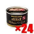 【正規品】デビフペット)[新]ささみ&レバーミンチ 150g × 24(46400189)