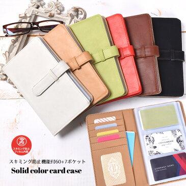 スキミング防止 無地 カードケース クレジットカード カード入れ レディース ケース| 大容量 カードホルダー ポイントカードケース クレジットカードケース ポイントカード入れ マルチケース 通帳 かわいい 女性 /E-CARD (A7-2)/メール便送料無料