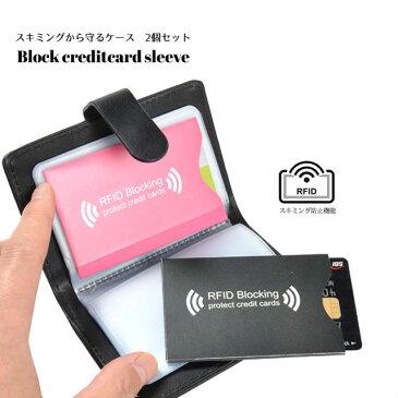 メール便対応/ 2枚セット スキミング防止 カードケース スリーブタイプ クレジットカードやIDカードの磁気データ保護 海外旅行 RFID 不正使用防止| かわいい クレジットカードケース カードホルダー カード入れ 便利グッズ レディース (RFID-CASE) (A4-1)