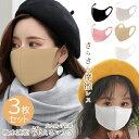 夏マスク 接触冷感 マスク 冷感 洗えるマスク 冷感マスク 涼しい すずしい ひんやり 子供用 マスク 布 マス...