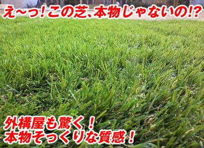 【送料無料】芝生の手入れにお嘆きの方にぴったり。外構屋も驚く!本物そっくりな質感!!ベラ...