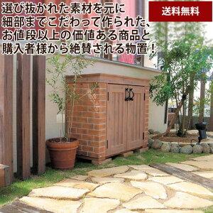 高級小型物置・木調物置・デザイン物置・家具調物置・ディーズガーデン物置・野外物置・送料無...