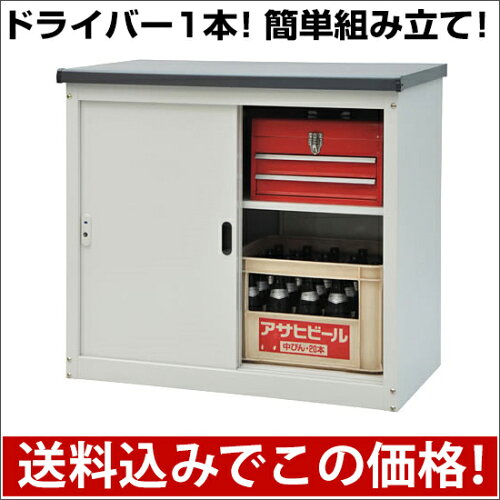 スチール物置 AD-0983(組立式) 物置 屋外 小型 収納庫 シンプル 小型 収納 ...