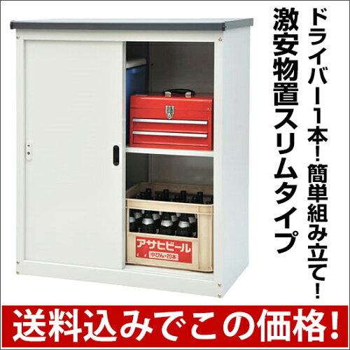物置 AD-9110(組立式)★おしゃれ スチール 物置き 収納...