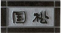 美濃クラフトデラックスタイプ表札。天然石表札