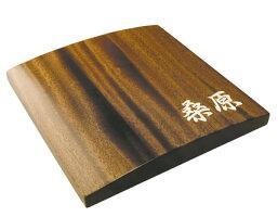 木製表札/プレシャスウッドネームプレート