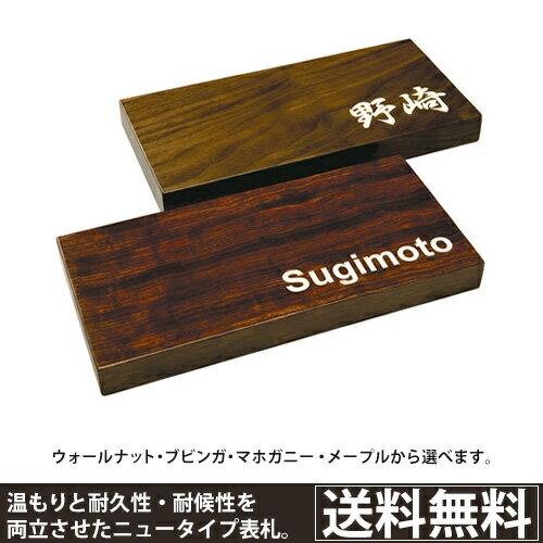 プレシャスウッド SN201木製 おしゃれ 木目 天然木 戸建 シンプル おしゃ...