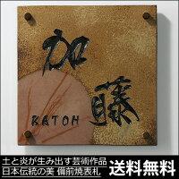 表札/備前焼サイン
