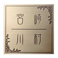 表札/真鍮表札(真鍮硫化イブシエッチング)