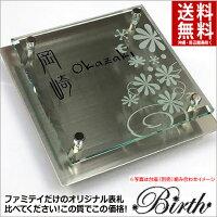 表札/ガラス表札Birth