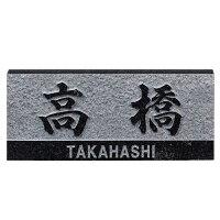 天然石表札/黒ミカゲ浮彫