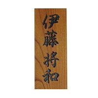 【表札】天然木製表札