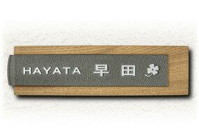 木調表札/ディーズサインA-05