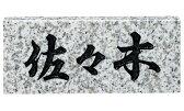 【今だけポイント10倍】【送料無料】表札 天然石スタンダード 白ミカゲ(黒文字)表札 戸建 シンプル表札 激安 表札 福彫 表札 【smtb-tk】