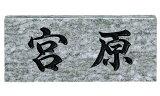 【送料無料】 福彫 天然石スタンダード ライトグレー(黒文字) ※※ 天然石 サイン 表札 新築 リフォーム ※※