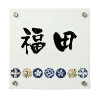 【表札】TOEX/有田焼サイン185角
