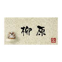 陶器表札/信楽焼