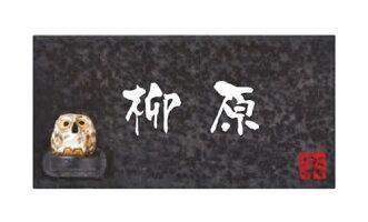 陶器表札/信楽