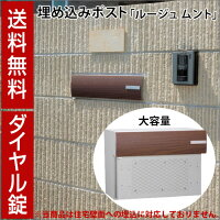 埋め込み郵便ポスト/ルージュサスムント05