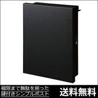 郵便ポスト/デザインポスト・スムース