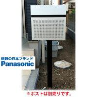 郵便ポスト/フェイサス/オプションポール(箱型アダプターC型セット)
