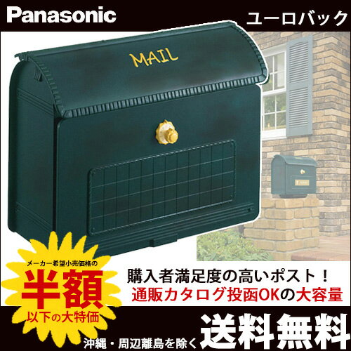 郵便ポスト ユーロバッグ(グリーン)CTR2800G パナソニック ポスト【...